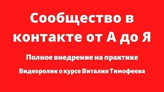 Как продвигать сообщество вКонтакте от А до Я? Продвижение  и полное внедрение на практике!