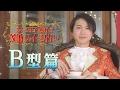 【血液型占い】スイーツ王子Ruiの茨城スイーツ占い〜B型篇