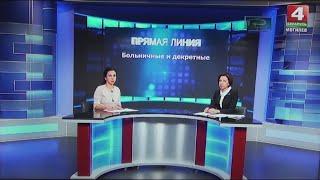 """""""Больничные и декретные"""".  Телепередача """"Прямая линия""""."""