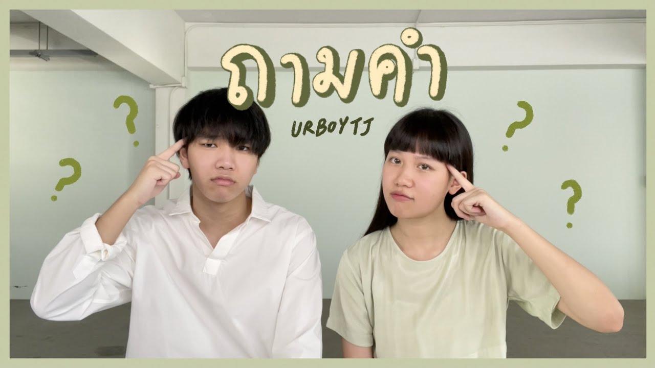 ถามคำ - URBOYTJ (cover) | serious bacon