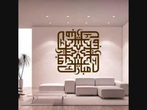 Stickers islam et calligraphies arabes - YouTube