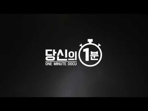 2018 EBS Direct Cinema - 당신의 1분 소방관 편