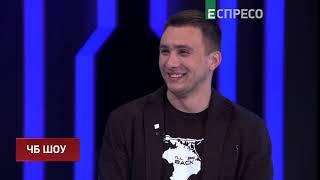 Стерненко-генпрокурор на ЧБ-шоу