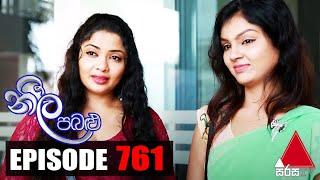 Neela Pabalu - Episode 761 | 02nd June 2021 | Sirasa TV Thumbnail