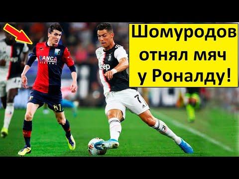 Шомуродов отнял мяч у Роналду! - реакция итальянцев