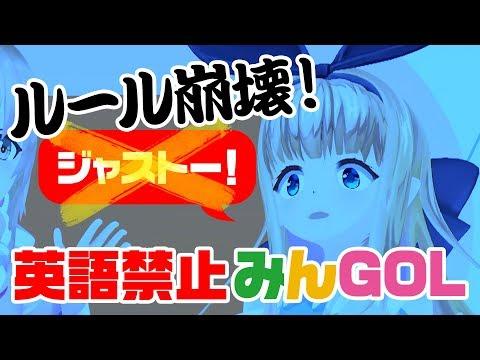 ルール崩壊!英語禁止みんGOL!【#にじくじ24910 第1回振り返り】