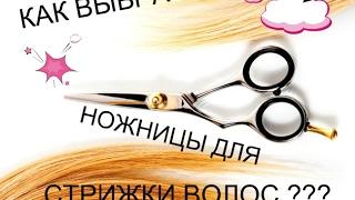 Как выбрать ножницы дня стрижки волос.