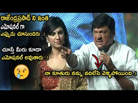 Rajendraprasad Very Emotional About His Daughter At Bewars Movie | Telugu Entertainement Tv