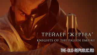 "SWTOR: Трейлер ""Жертва"" - Knights of the Fallen Empire"