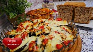 Простая ОВОЩНАЯ ЗАПЕКАНКА из баклажанов в духовке Вкусный пшенично ржаной хлеб с орехами