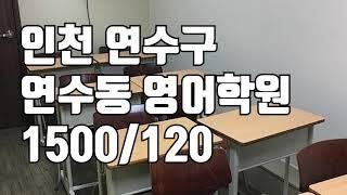 [학원매매] 인천 연수구 연수동에 위치한 영어학원입니다…