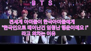 """[BTS] 전세계 방탄소년단 아미들이 한국아미들에게 """"한국인으로 태어난건 엄청난 행운이에요 !"""" 라고 외치는 이유  (Turn on caption for Eng sub)"""