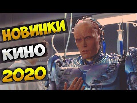 Новинки кино 2020: Робокоп ∣ Ужасающий 2 ∣ Под водой ∣ Цвет из иных миров - Видео онлайн