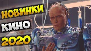 новинки кино 2020: Робокоп ∣ Ужасающий 2 ∣ Под водой ∣ Цвет из иных миров
