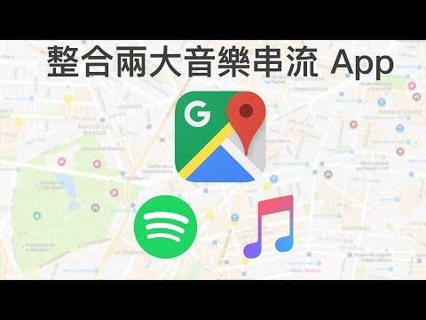 如何讓Google Map 整合Apple Music 以及Spotify