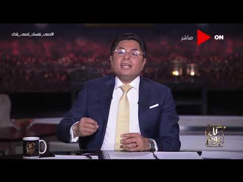 كل يوم - مناشدة من خالد أبو بكر لأصحاب شركات العقارات للتخفيف عن الناس  - 22:59-2020 / 6 / 2