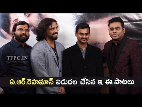 A.R Rahman Launches E Ee Movie Songs | TFPC