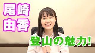 HiBiKi StYle 第20回 尾崎由香の大好きな登山のお話