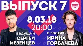 """Интернет-шоу """"Ночной контакт"""". 7 выпуск. В гостях Ирина Горбачева"""