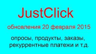 Обновления в JustClick 20 февраля 2015 - опросы, заказы, автотренинги, рекуррентные платежи