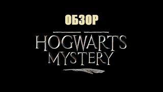 Hogwarts Mystery: ГОДНАЯ ИГРА по Поттеру после стольких лет?! (обзор)