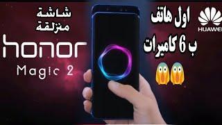 مميزات وعيوب هاتف هونر ماجيك 2 Honor Magic من شركة هواوي بمواصفات عملاقة وشاشه منزلقة
