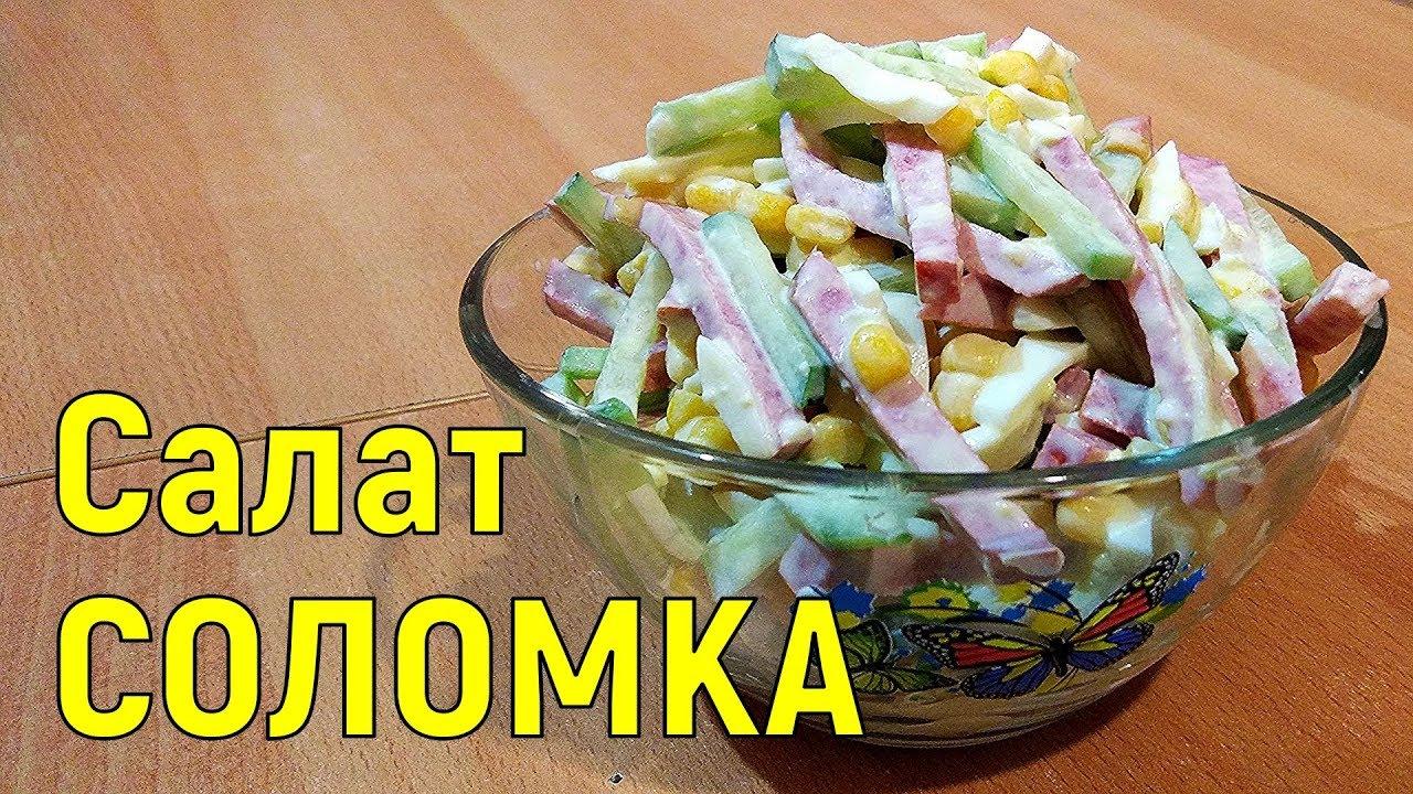 """Салат """"Соломка"""""""