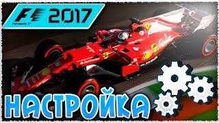 НАЛАШТУВАННЯ БОЛІДА В F1 2017 - ГАЙД