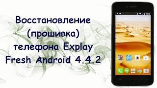 Прошивка Explay Fresh Android 4.4.2 (восстановление из состояния кирпича)!!!