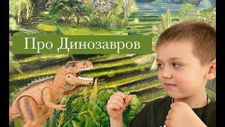Про динозавров познавательное!