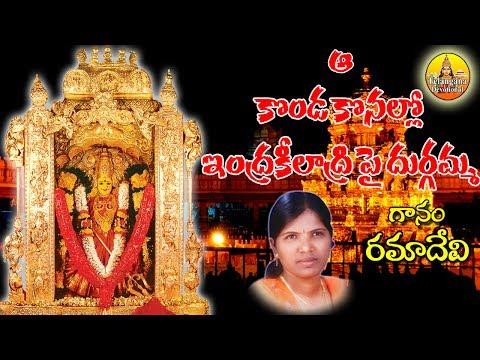 Aa Kondallo Durgamma | Vijayawada Durgamma Songs | Durgamma Songs in Telugu | Kanaka Durga Songs