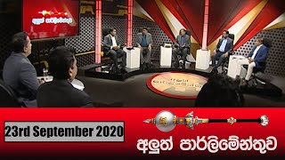 Aluth Parlimenthuwa | 23rd September 2020 Thumbnail
