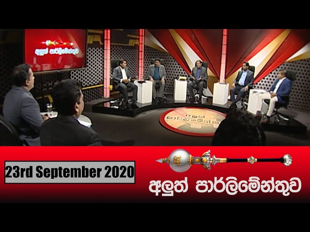 Aluth Parlimenthuwa | 23rd September 2020