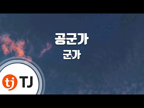 [TJ노래방] 공군가 - (군가) (Air force song - War song) / TJ Karaoke