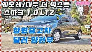 창원중고차 / 더 넥스트 스파크 1.0 LTZ