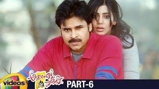 Attarintiki Daredi Telugu Full Movie | Pawan Kalyan | Samantha | Pranitha | DSP | Trivikram | Part 6