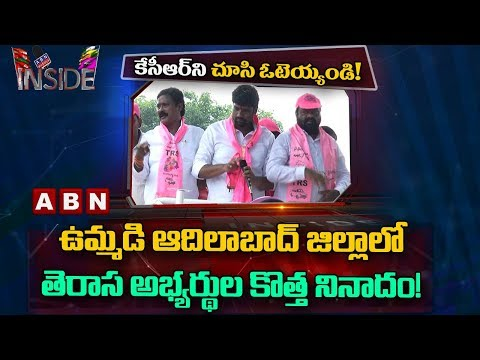 Villagers Opposes TRS leaders Election Campaigns In Adilabad Constituency | Inside | ABN Telugu