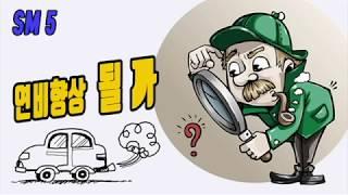 크레젠, '자동차 연료 절감원리' 밝혀 연소실 최적화로…