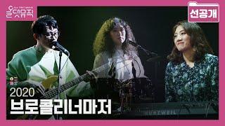 [올댓뮤직 선공개] 브로콜리너마저 - 2020