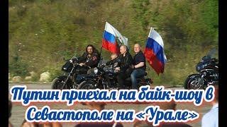 Путин приехал на байк-шоу «Ночных волков» на мотоцикле «Урал»