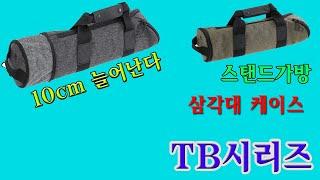 {촬영장비추천/삼각대가방소개} 호루스벤누 삼각대케이스 …