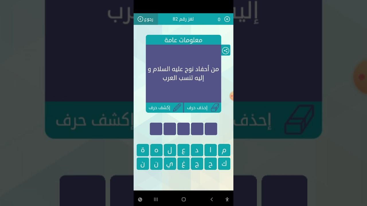 من أحفاد نوح عليه السلام وإليه تنسب العرب لغز رقم 82 وصلة Youtube