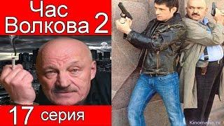 Час Волкова 2 сезон 17 серия (Фальшивомонетчик)