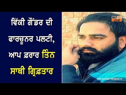 Gangster Vicky Gounder associates arrested- Daily Post Punjabi