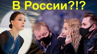 О ПРОВЕДЕНИИ Чемпионата мира по фигурному катании 2021 в России