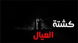 قصص جن : كشتة العيال !!! (واقعيه)