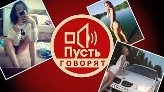 Диана Шурыгина   Пусть говорят   Смотреть ЭКСКЛЮЗИВ   Видео В Контакте и Ютубе