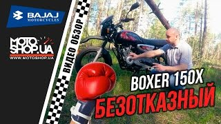 Видео обзор мотоцикла BAJAJ Boxer BM 150 X - Тест драйв / Отзыв