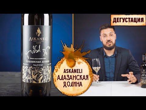 Вино Askaneli Алазанская долина белое полусладкое – Дегустация и обзор