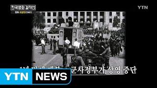 [한류우드] 한국영화 걸작선 '오발탄' …